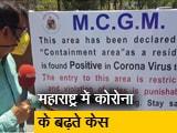 Video : महाराष्ट्र में कोरोना का कहर, अब तक 20 की हो चुकी है मौत