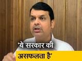 Videos : देवेंद्र फड़णवीस ने कहा- राज्य सरकार के मंत्री राजनीति कर रहे हैं