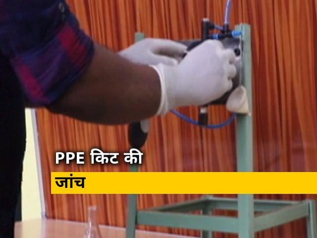 Videos : Coronavirus: भारत में PPE टेस्ट किट की गुणवत्ता की अलग-अलग लैब में होगी जांच