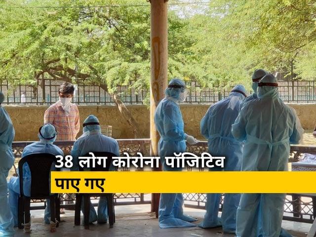 Videos : दिल्ली का तुग़लकाबाद एक्सटेंशन तीसरा सबसे बड़ा हॉटस्पॉट बना