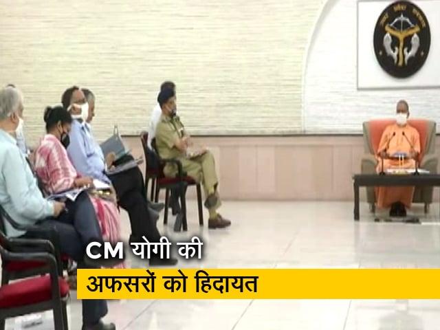Videos : 30 जून तक कहीं भी, किसी भी तरह की इकट्ठा ना हो पाए भीड़: CM योगी