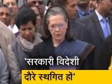 """Video : कांग्रेस अध्यक्ष सोनिया गांधी ने कहा, """"सरकारी खर्च में हो कटौती"""""""