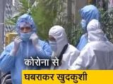 Video : पंजाब-हिमाचल में 4 लोगों ने की खुदकुशी, कोरोना से कनेक्शन!