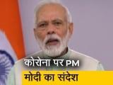 Video : PM मोदी की देश से अपील, '5 अप्रैल रात 9 बजे आपसे 9 मिनट चाहता हूं'