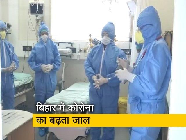 Videos : बिहार में अबतक कुल 58 लोग कोरोना मामले, सीवान में 27 लोग संक्रमित