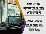 Video : NDTV বাংলায় আজকের (01.04.2020) সেরা খবরগুলি