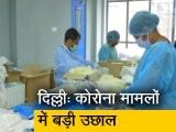 Video : COVID-19: दिल्ली में कोरोना के एक ही दिन में 356 नए मामले सामने आए