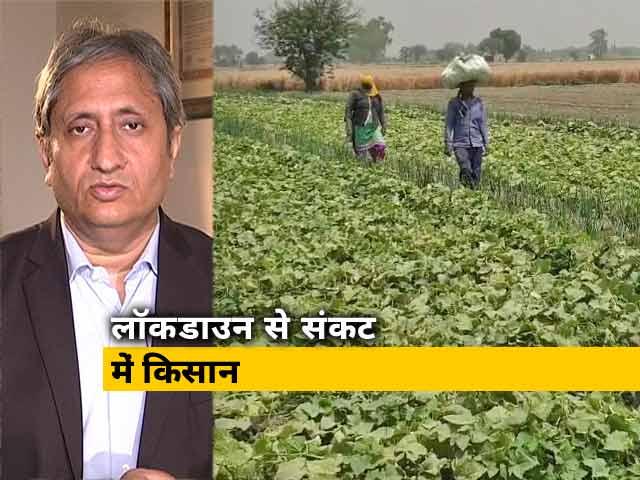 Videos : रवीश कुमार का प्राइम टाइम: लॉकडाउन से छोटे किसानों की मुसीबत बढ़ी