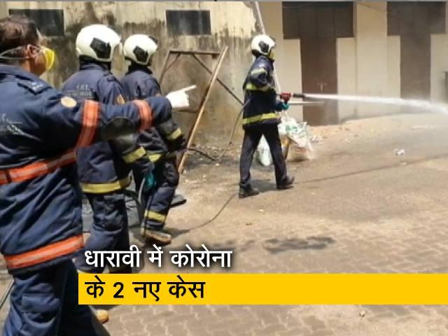 Videos : मुंबई के धारावी में अब तक कुल 7 मामले, 2 नए केस