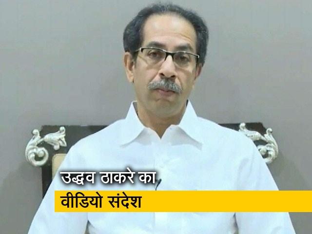 Videos : उद्धव ठाकरे ने कहा- अफवाह फैलाने वालों पर होगी कड़ी कार्रवाई