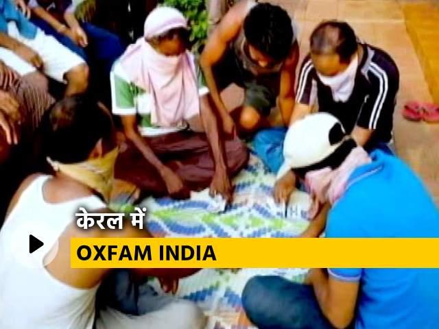 Video : Lockdown update: केरल में 1,500 मजदूरों की मदद कर रहा है Oxfam India