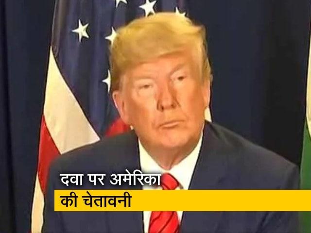 Videos : इशारों में भारत की ओर ट्रंप की चेतावनी