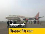 Video : पाकिस्तानी एयर ट्रैफिक कंट्रोलर ने कोरोना राहत कार्य के लिए एयर इंडिया को सराहा