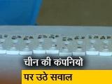 Video : रैपिड टेस्टिंग किट चीन को वापस करेगा भारत