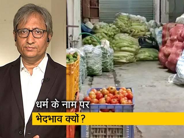Videos : रवीश कुमार का प्राइम टाइम: फल-सब्जी विक्रेताओं के साथ धर्म के नाम पर नहीं थम रहा भेदभाव