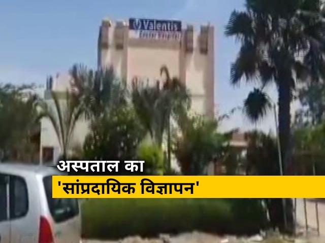 Videos : मुसलमानों के इलाज पर पाबंदी लगाने वाले अस्पताल के खिलाफ मामला दर्ज