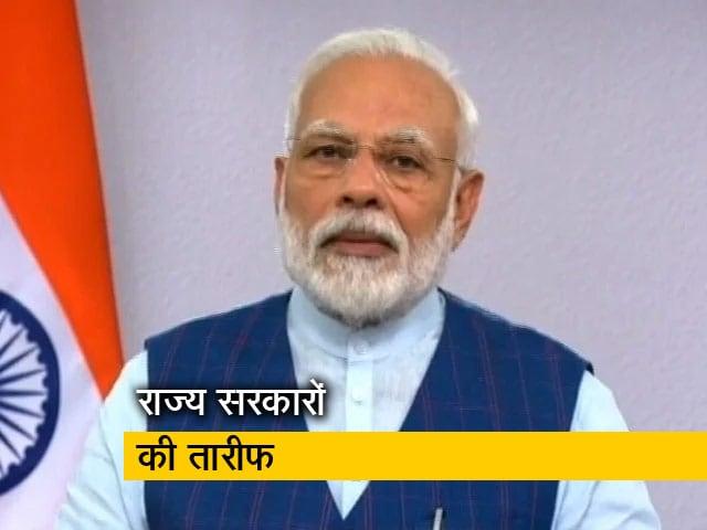 Videos : 'मन की बात' में PM नरेंद्र मोदी ने की राज्य सरकारों की तारीफ