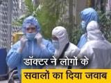 Video: 'डॉक्टर्स ऑन कॉल': डॉ. अरविंद कुमार ने दिए लोगों को जवाब