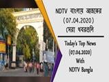 Video : NDTV বাংলায় আজকের (07.04.2020) সেরা খবরগুলি