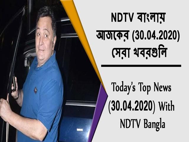 Video : NDTV বাংলায়  আজকের (30.04.2020)  সেরা খবরগুলি