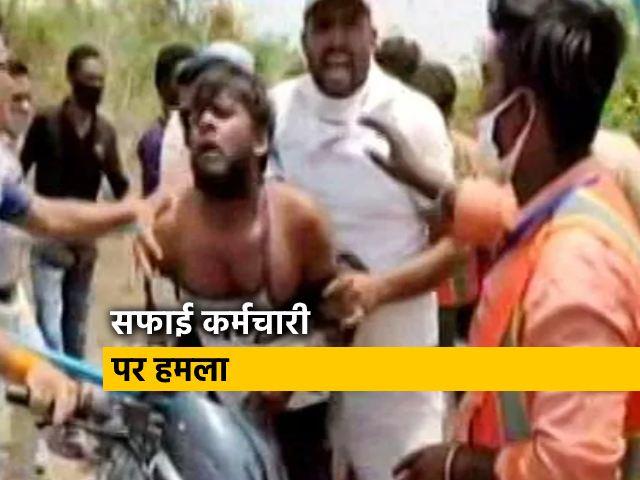 Videos : मध्य प्रदेश के देवास में सफाई कर्मचारी पर कुल्हाड़ी से हमला