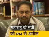 Video : महाराष्ट्र के ऊर्जा मंत्री की अपील- अपनी बात पर फिर से विचार करें PM