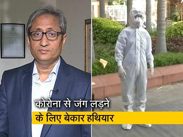 Videos : रवीश कुमार का प्राइम टाइम: क्या ऐसे की जाएगी स्वास्थ्यकर्मियों की सुरक्षा?