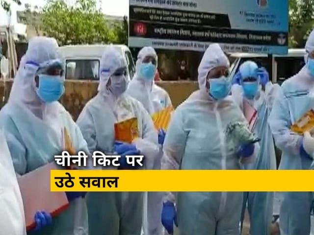 Videos : असम में इस्तेमाल नहीं होंगे चीन से मंगाए PPE किट