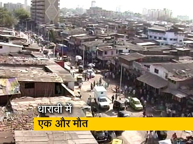 Videos : मुंबई के धारावी में कोरोना से 70 साल की महिला की मौत