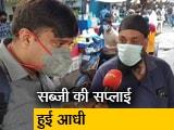 Video : दिल्ली की आजादपुर सब्जी मंडी पर लॉकडाउन का असर