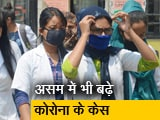 Video : असम में भी बढ़ा कोरोना का खतरा, राज्य में 347 लोग आए हैं मरकज से वापस