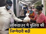 Video : मुंबई में मुश्किल में फंसे लोगों की कुछ इस तरह मदद कर रही है पुलिस