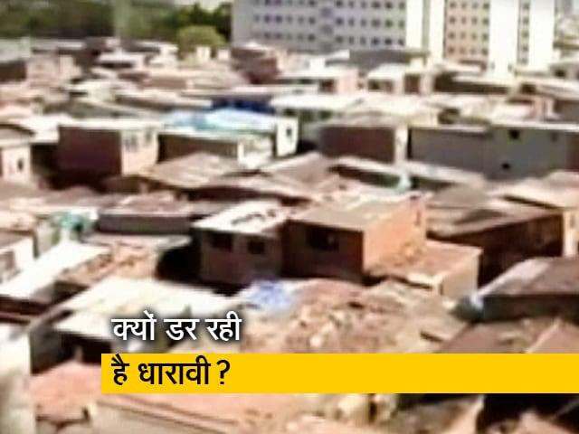 Videos : एशिया की सबसे बड़ी झुग्गी बस्ती धारावी में कोरोना के 200 से ज्यादा मामले