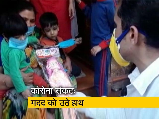 Videos : दिल्ली में मदद के लिए आगे आ रहे हैं लोग, घर-घर जा कर पहुंचा रहे हैं जरूरत का समान