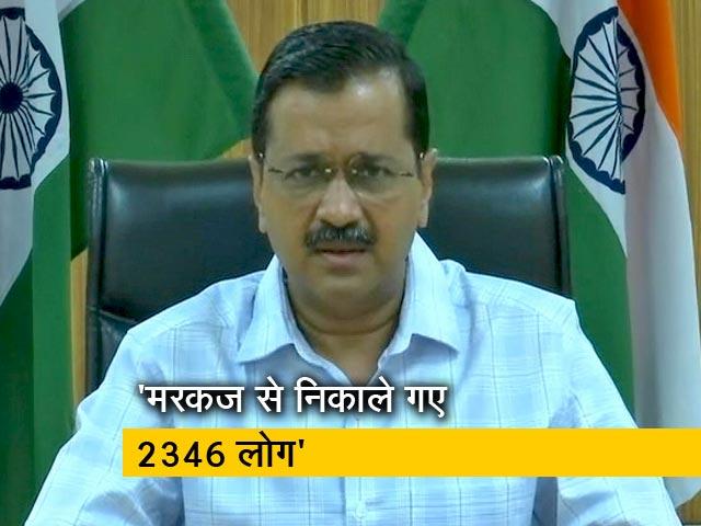 Videos : CM केजरीवाल ने कहा, 'मरकज से निकाल कर 536 लोगों को अस्पताल में करवाया गया है भर्ती'