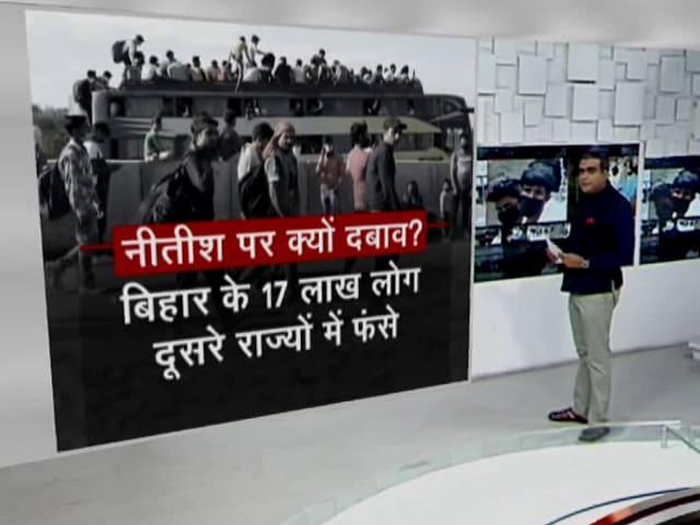 Video : खबरों की खबर: नीतीश कुमार ने केंद्र से पूछा, 'एक देश में दो नीति क्यों?'