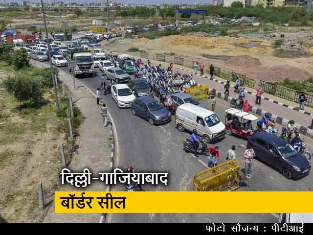 Videos : सिटी सेंटर: दिल्ली गाजियाबाद सीमा पर लंबा जाम