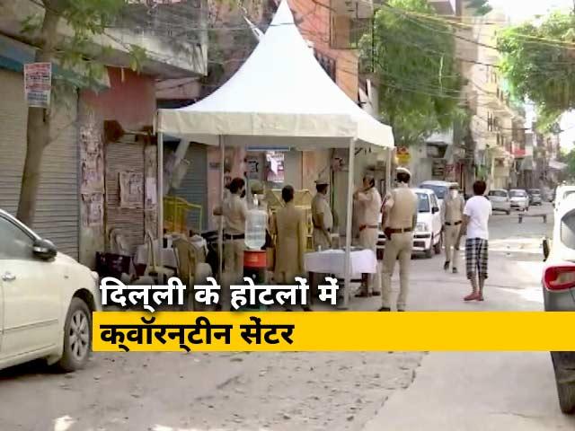Videos : दिल्ली सरकार ने होटलों में बनाया पेड क्वॉरनटाइन सेंटर