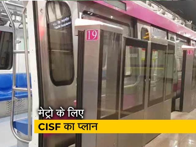 Videos : लॉकडाउन खत्म होने के बाद मेट्रो के लिए CISF का प्लान