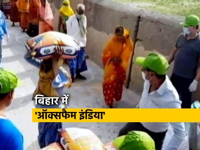 Video : बिहार में 'ऑक्सफैम इंडिया' कर रहा जरूरतमंदों की मदद