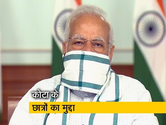 Video : PM मोदी के सामने CM नीतीश कुमार ने उठाया कोटा के छात्रों का मुद्दा