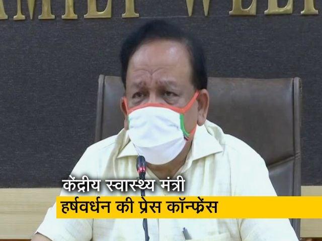 Videos : पिछले 7 दिनों में 80 जिले, जिनमें से एक भी केस नहीं आया: केंद्रीय स्वास्थ्य मंत्री हर्षवर्धन