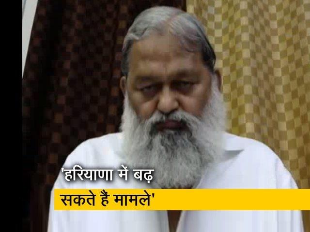 Videos : अनिल विज ने कहा,