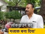 Video : बिहार के मंत्री का CM योगी पर तंज- लॉकडाउन का मजाक बना दिया