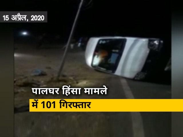 Videos : Maharashtra: मुंबई के पालघर में 3 लोगों की पीट-पीट कर हुई थी हत्या