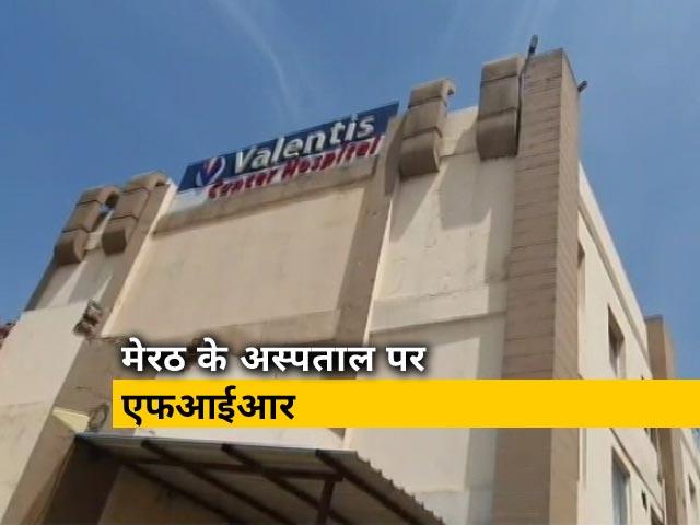 Videos : सिटी सेंटर: मुसलमानों के इलाज पर पाबंदी लगाने वाले अस्पताल के खिलाफ मामला दर्ज