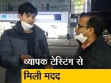Video : रवीश कुमार का प्राइम टाइम: दक्षिण कोरिया ने कैसे किया कोरोना का सामना?