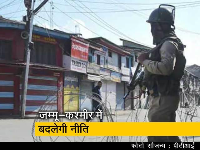 Videos : जम्मू-कश्मीर में बदलेगी डोमिसाइल पॉलिसी, नोटिफिकेशन जारी