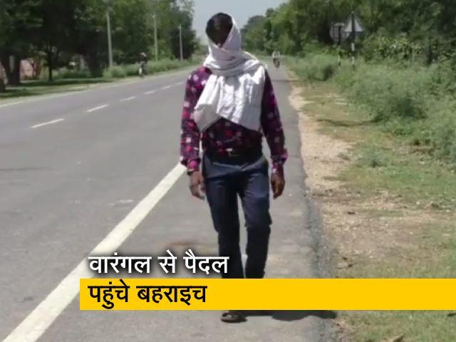 Videos : वारंगल से UP के बहराइच पैदल चले आए मजदूर