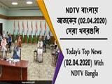 Video : NDTV বাংলায় আজকের (02.04.2020) সেরা খবরগুলি